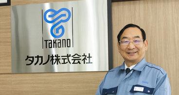 【Vol.4】 タカノ株式会社